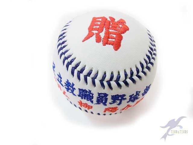 足立区教職員野球部 様(記念ボール)