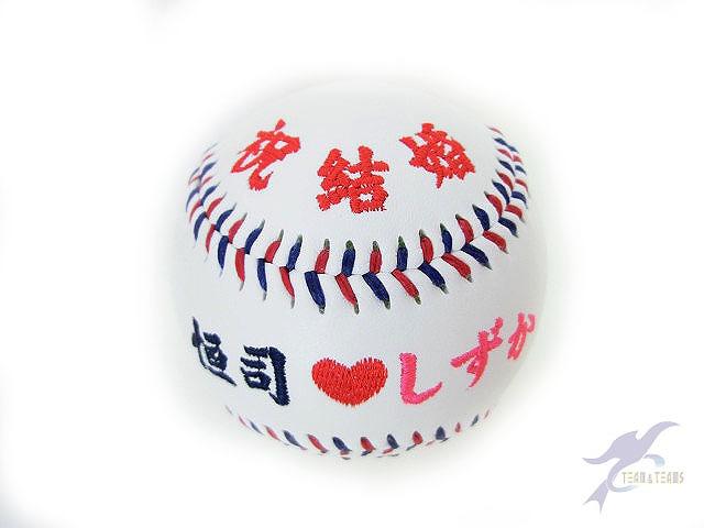 関口様(記念ボール)