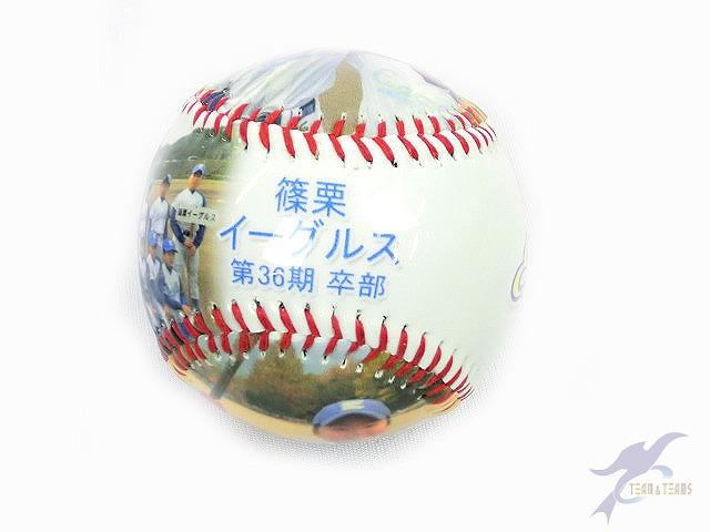 篠栗イーグルス 様(写ボール)