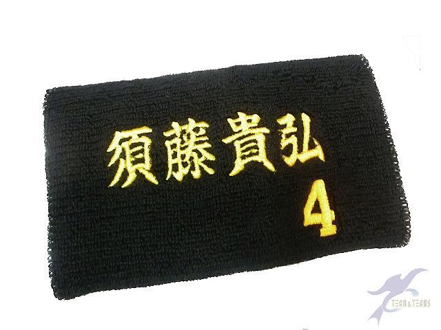 東京大学ソフトボール部 様(リストバンド)
