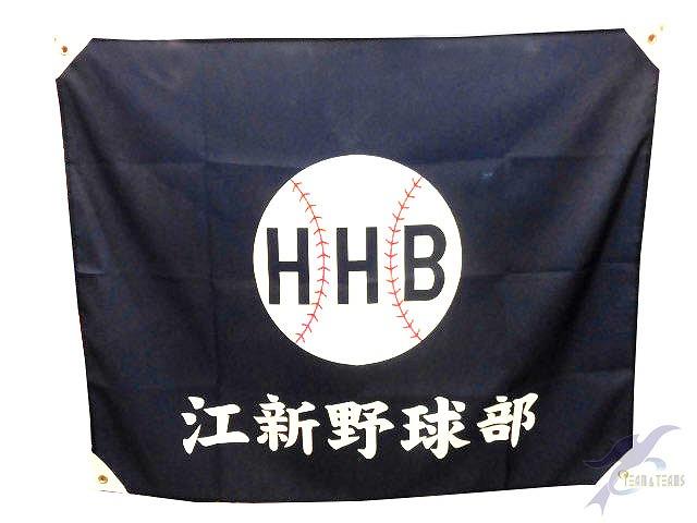 江新野球部 様(応援旗)