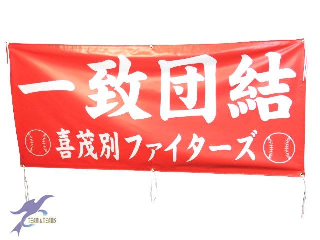 喜茂別ファイターズ(横断幕)
