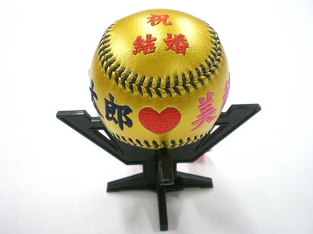足立西球遊会様(結婚祝い記念ボール)