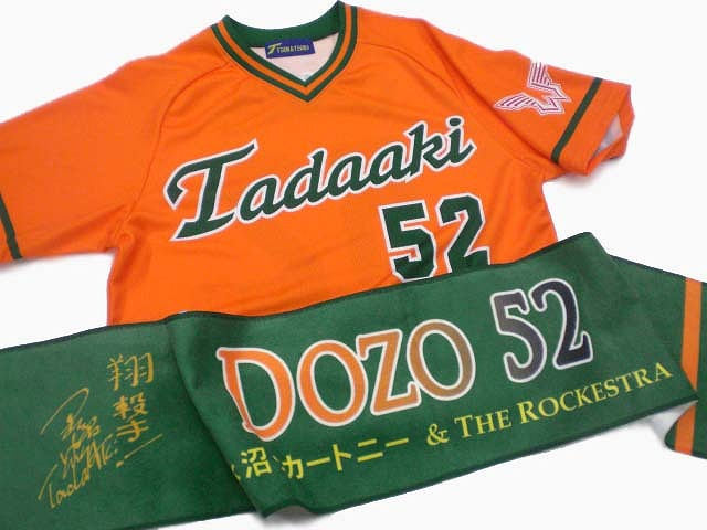 DOZO52 様(ファン/ユニフォーム)