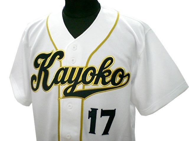 Kayoko 様(Black)