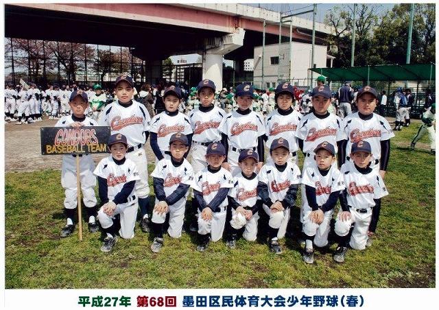 コンドルス 様(墨田区軟式少年野球)