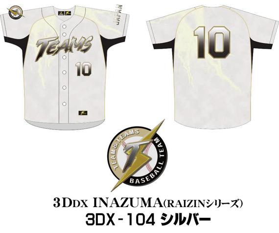 3DX-104