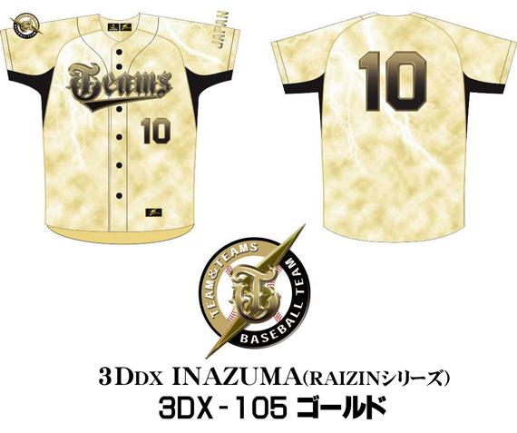3DX-105