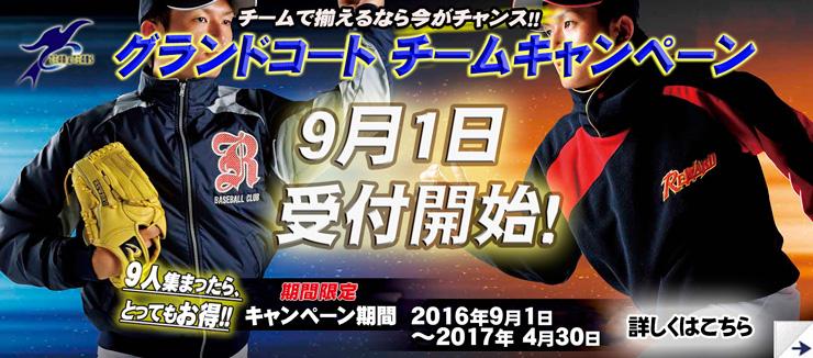 野球 ソフボール オーダーグランドコート キャンペーン