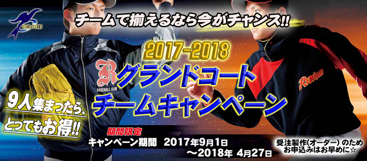 野球 ソフトボール2017-2018 チームオーダー グランドコート キャンペーン オリジナル