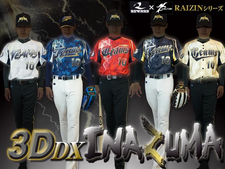 3D昇華ユニホームシャツ INAZUMA TEAMS 野球 ソフトボール オーダーユニフォーム