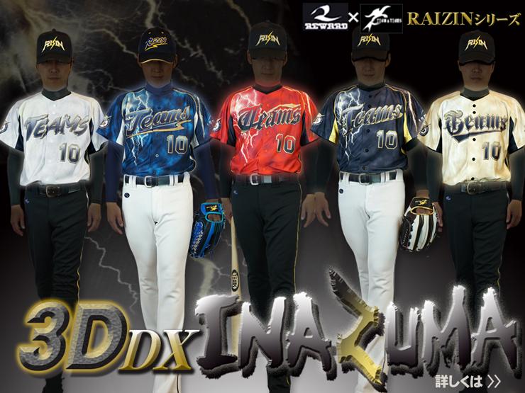 野球 ソフトボール 3DDX昇華ユニフォームシャツ オーダー INAZUMA