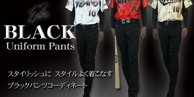 野球 ソフトボール オーダーパンツ ブラック 黒パンツ