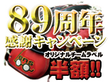創業89周年特別企画★感謝キャンペーン