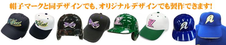 ヘルメット オーダー 野球 ソフトボール