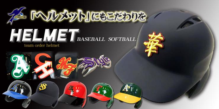 ヘルメット オーダー 野球 ソフトボール 少年野球