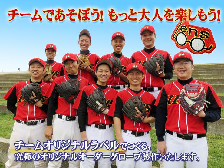 野球 ソフボール TEAMSオリジナルオーダーグローブ  創業89年記念キャンペーン オリジナルラベル 半額