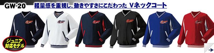 GW-20 チーム名入りオーダーVネックコート
