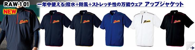 RAW-101 野球 オーダー グランドコート アップウェア 半袖