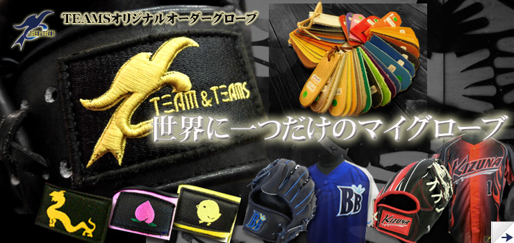 TEAMSオリジナルオーダーグローブ 野球 ソフト オリジナルラベル マイラベル