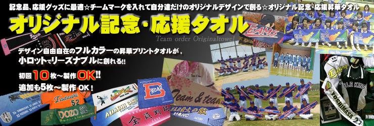 野球 ソフトボール 記念品 オリジナルタオル 少年野球