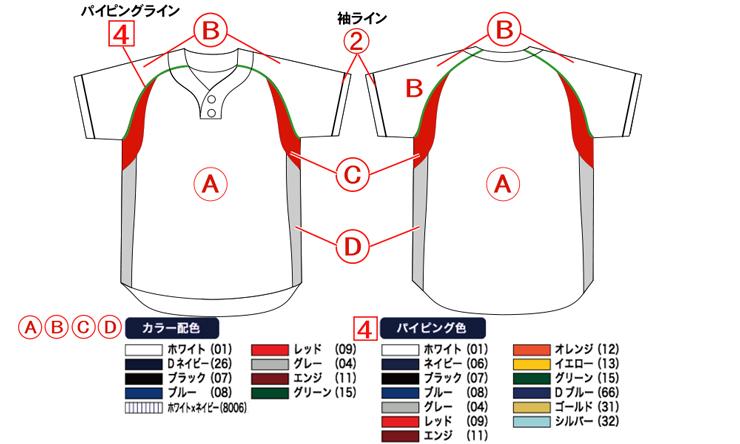 オーダー 野球ユニフォームシャツ TYPE-101スペック デザイン詳細