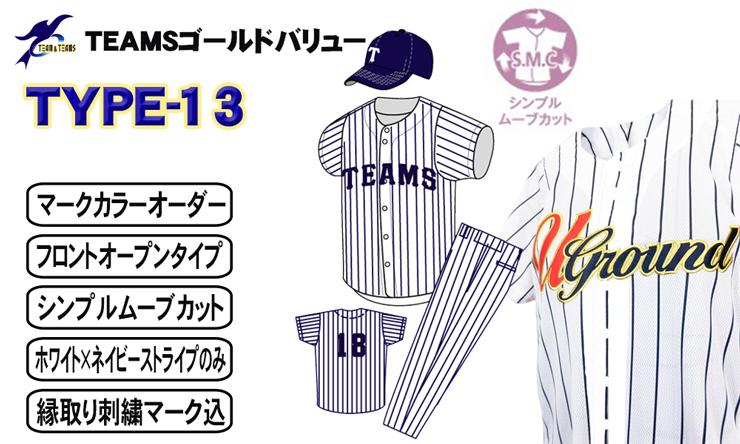 オーダー 野球ユニフォームシャツ TYPE-13 ストライプ