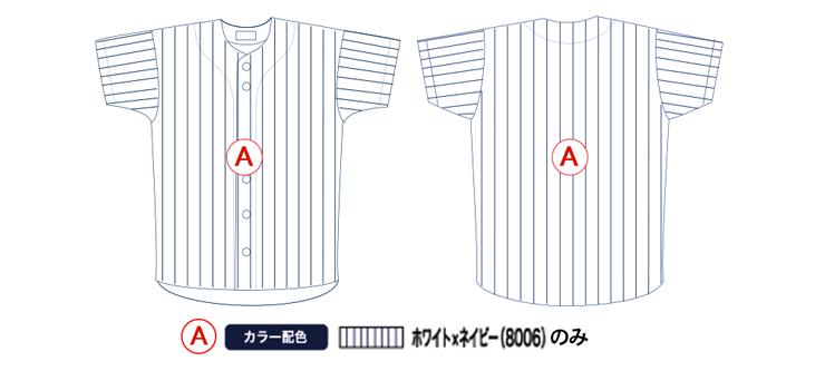 オーダー 野球ユニフォームシャツ TYPE-13スペック ストライプ