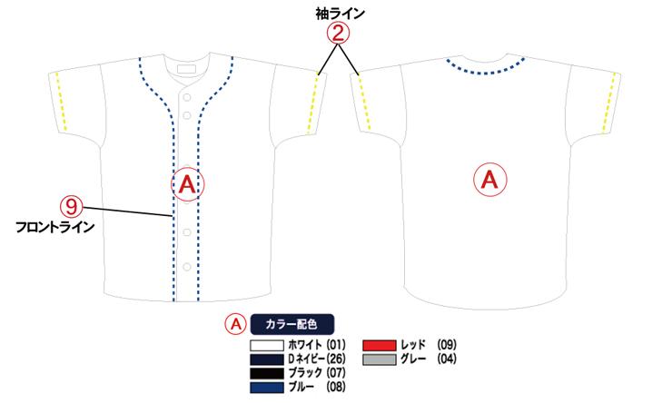 オーダー 野球ユニフォームシャツ TYPE-28 スペック