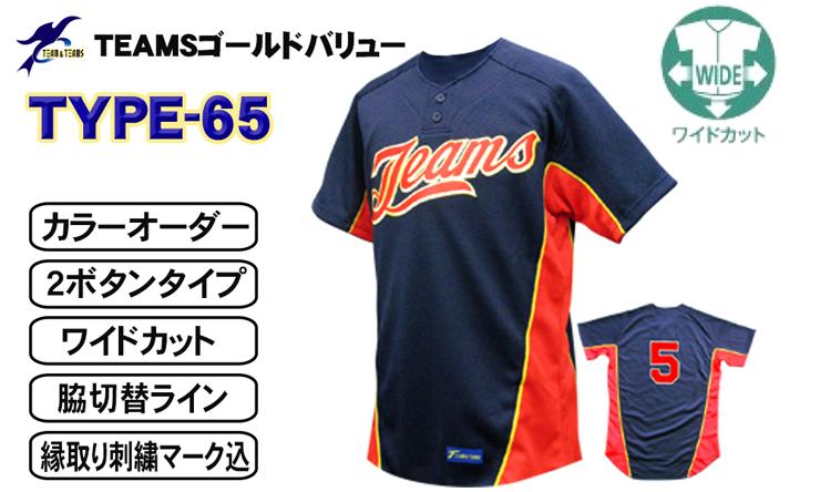 オーダー 野球ユニフォームシャツ TYPE-65