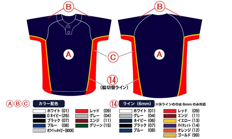 オーダー 野球ユニフォームシャツ TYPE-65スペック デザイン詳細