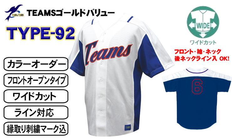 オーダー 野球ユニフォームシャツ TYPE-92